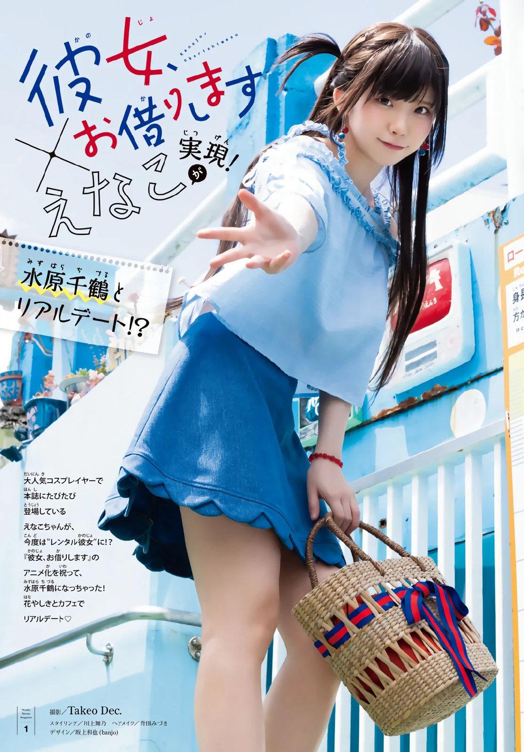 图片[1]-【Cosplay】人气动漫《租借女友》水原千鹤COS作品欣赏-Anime漫趣社
