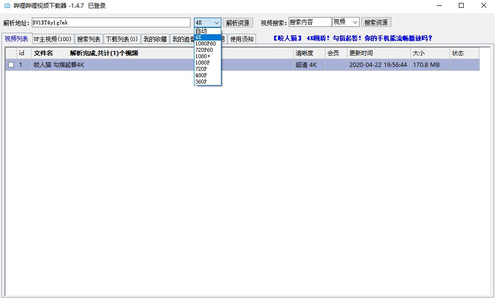 图片[2]-【宅软件】B站视频一键批量下载,支持4K高码率!-Anime漫趣社