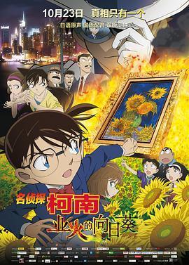 名侦探柯南:业火的向日葵的海报
