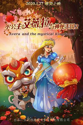 小公主艾薇拉与神秘王国2的海报