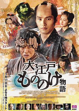 大江户妖怪物语的海报