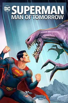 超人:明日之子的海报