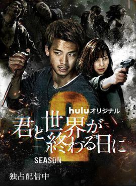 与你在世界终结之日 第二季的海报