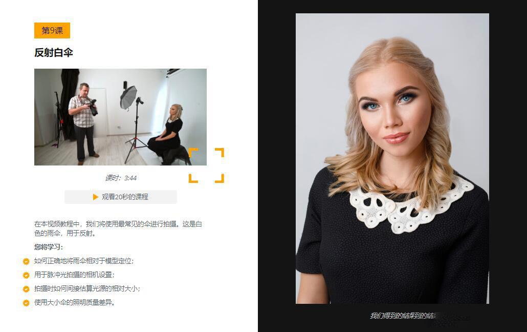 摄影教程_Evgeny Kartashov预算摄影-摄影棚至少11种廉价布光方案教程-中文字幕 摄影教程 _预览图15