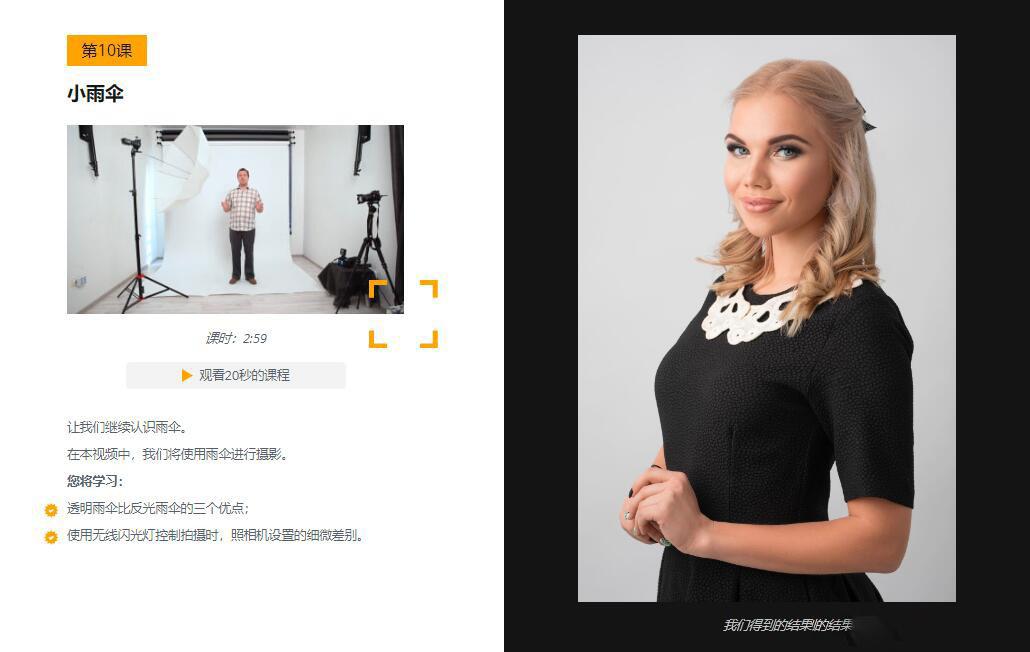 摄影教程_Evgeny Kartashov预算摄影-摄影棚至少11种廉价布光方案教程-中文字幕 摄影教程 _预览图16