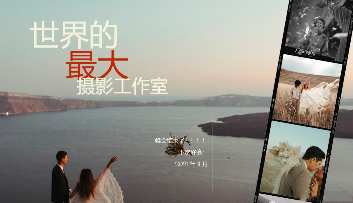 摄影教程_Jai Long – 2021年13位顶级婚礼摄影师婚纱摄影峰会-中英字幕 摄影教程 _预览图2