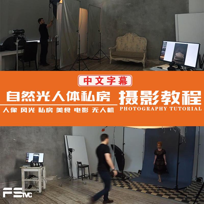 [私房摄影教程] Liveclasses -Alexander Talyuka棚拍模拟自然光人体私房摄影-中文字幕