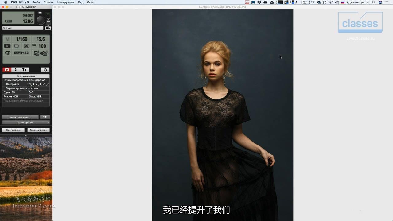摄影教程_Liveclasses -Alexander Talyuka棚拍模拟自然光人体私房摄影-中文字幕 摄影教程 _预览图14