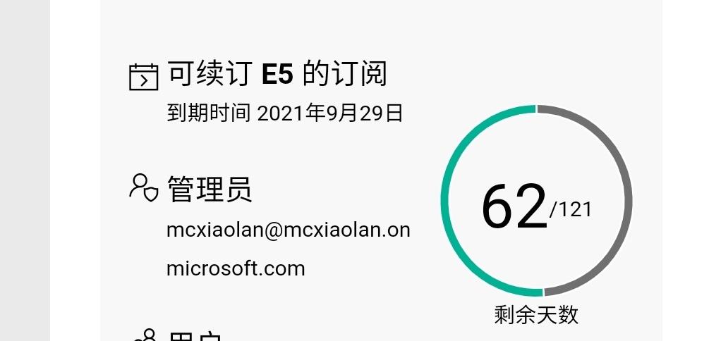 免费白嫖获取微软E5开发者账号和续期