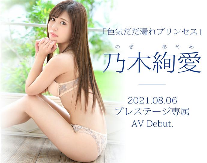 乃木绚爱, BGN-066
