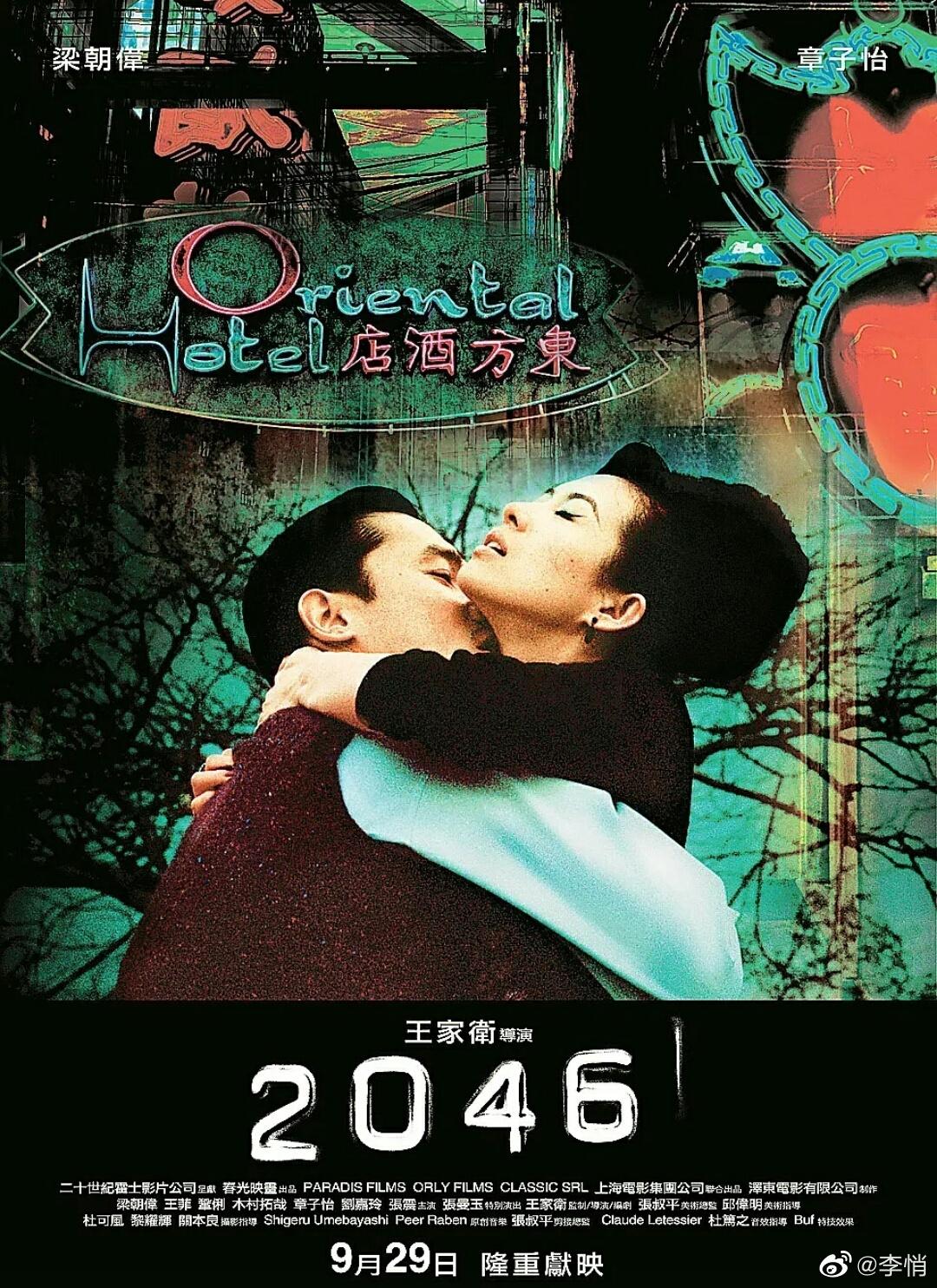 影视资讯微聊电影电影《2046》...