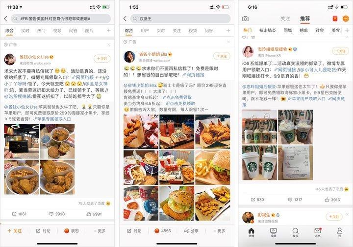 微博上经常会出现的「¥9.9 星巴克随便喝,¥9.9 吃麦当劳」的活动