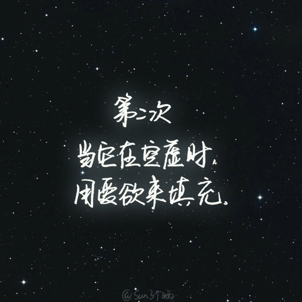 黑底白字纯文字图片:愿你成为最好的自己