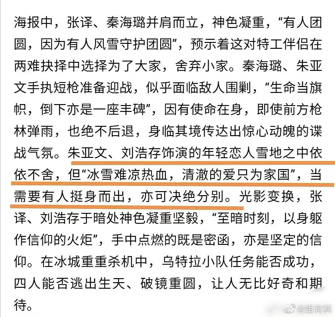 影视资讯张艺谋新片《悬崖之下》...