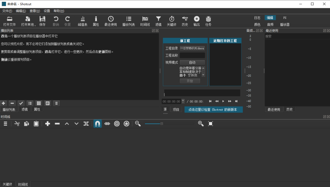 软件推荐[Windows]一款免费开源的视频编辑软件Shotcut,超级好用!
