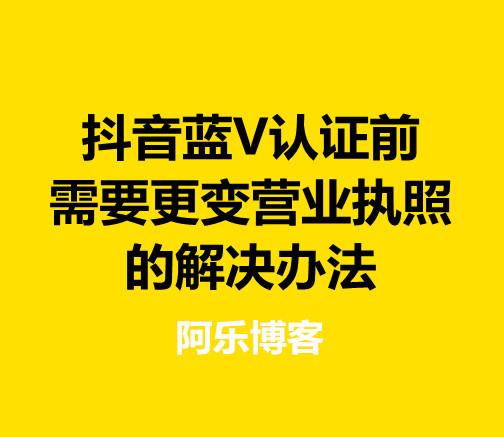 短视频运营抖音蓝V的图片