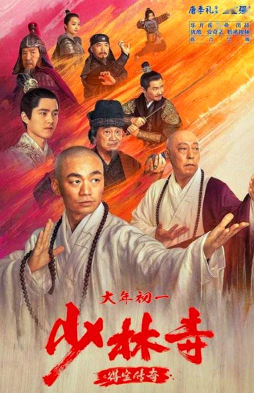 少林寺之得宝传奇(动作片)