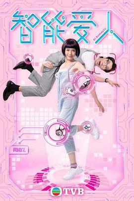 智能爱AI人粤语(香港剧)