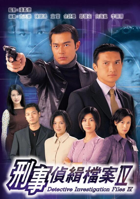 刑事侦缉档案4国语(香港剧)