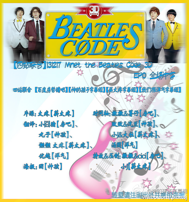 131217 Mnet the Beatles Code 3D 全場中字