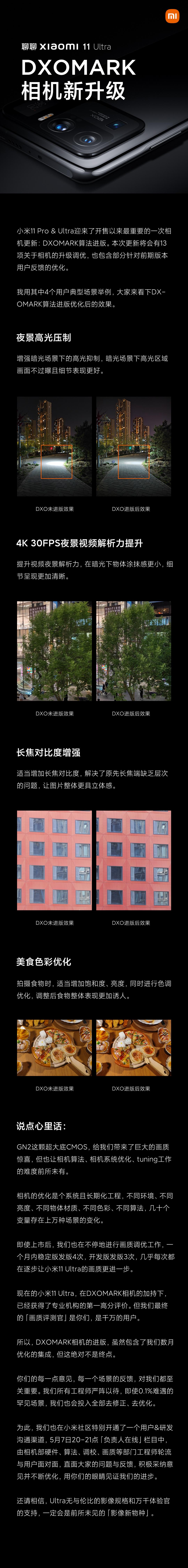 小米11 Ultra & Pro获得DXOMARK相机新升级-玩懂手机网 - 玩懂手机第一手的手机资讯网(www.wdshouji.com)