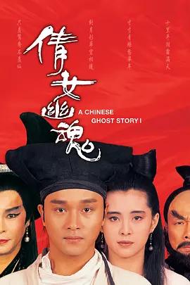 倩女幽魂1(1987版)海报剧照