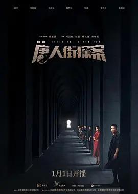 唐人街探案网剧