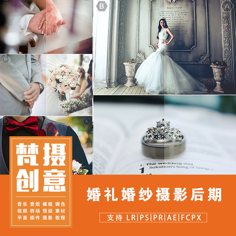 [婚礼LR预设] 40组专业婚礼婚纱摄影后期Lightroom预设40 Pro Wedding Lightroom Presets