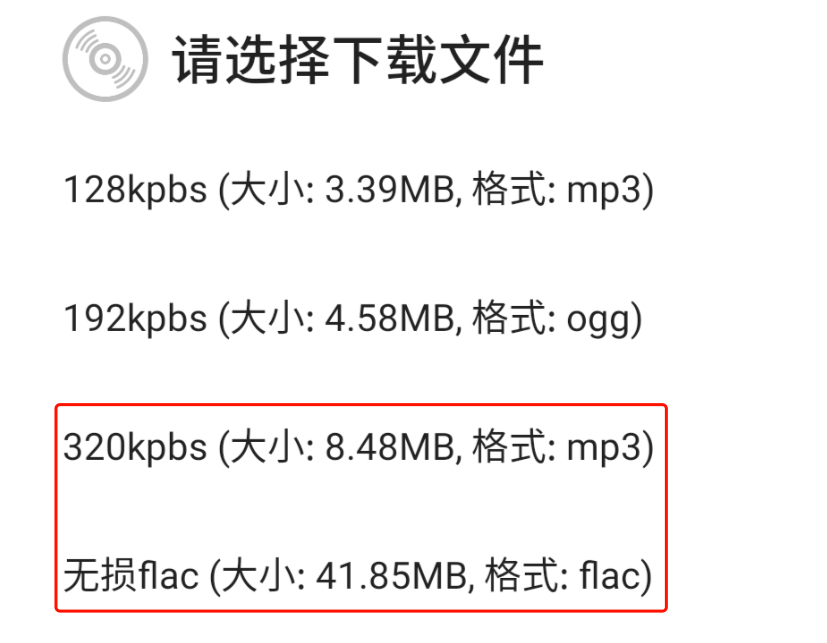 QMD 安卓无损音乐下载