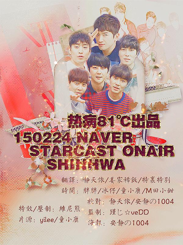 150224 Naver StarCast OnAir 神話 中字