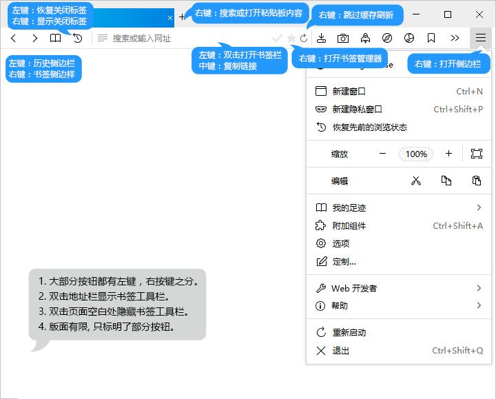 RunningCheese Firefox 使用手册 (2019-01-20)