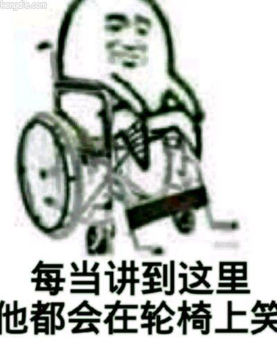 教皇熊猫表情:老司机翻车,每当讲到这里,他都会在轮椅上笑