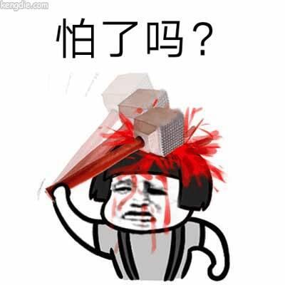 金馆长qq表情:一锤子打自己头上出血,怕了吗?