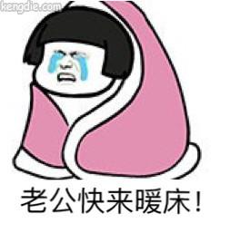金馆长表情包下载:裹着被子里哭,老公快来暖床!