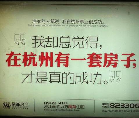 我却总觉得在杭州有一套房子才是真的成功!成功你妹啊!无耻的房地产商啊~~~
