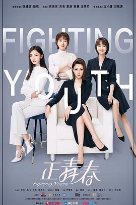 正青春(国产剧)