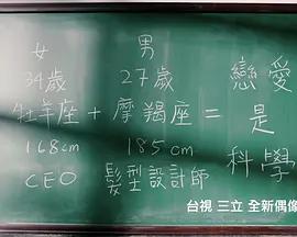 恋爱是科学(台湾剧)