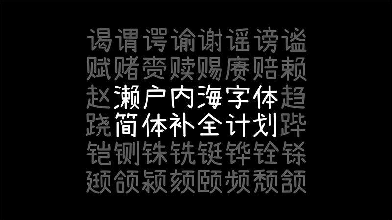 """【濑户内海补简版】作为""""濑户字体""""和""""内海字体""""的补充-马克喵"""