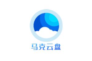 🔥 马克云盘-畅享不限速上传下载的独立大空间盘!-马克喵