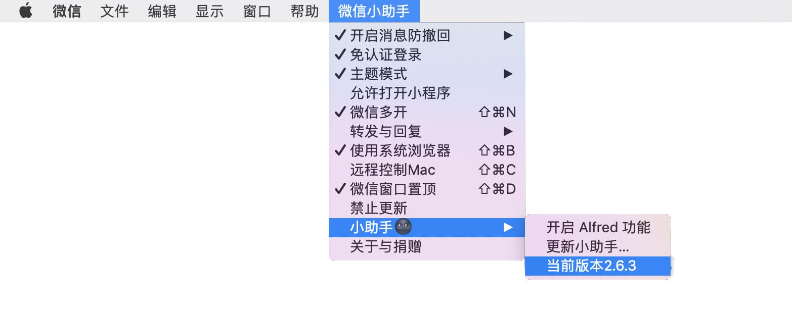 微信小助手 2.6.6中文版 微信增强插件(双开、消息防撤回、自动回复、退群监控)-马克喵