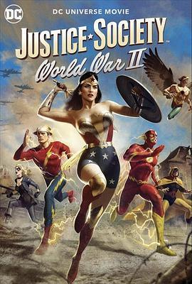正义协会:二战的海报