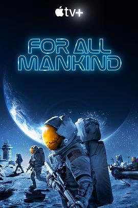为全人类 第二季的海报