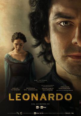 列奥纳多的海报