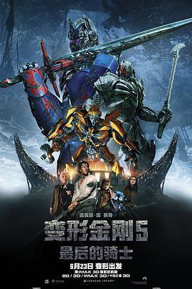 变形金刚5:最后的骑士的海报