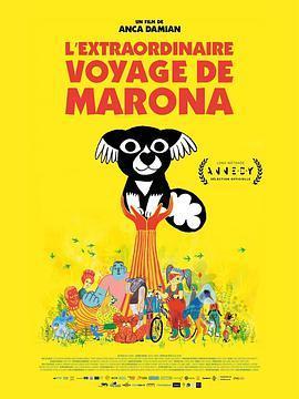 马茹娜的非凡旅程的海报