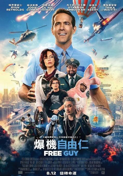 【失控玩家】电影百度云网盘高清资源