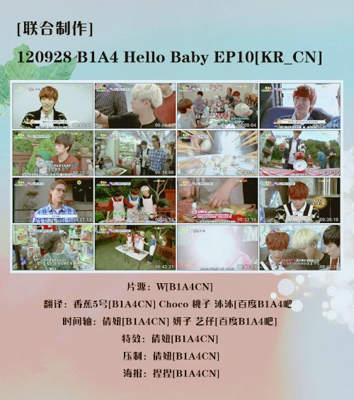 120928 B1A4 Hello Baby EP10 中字