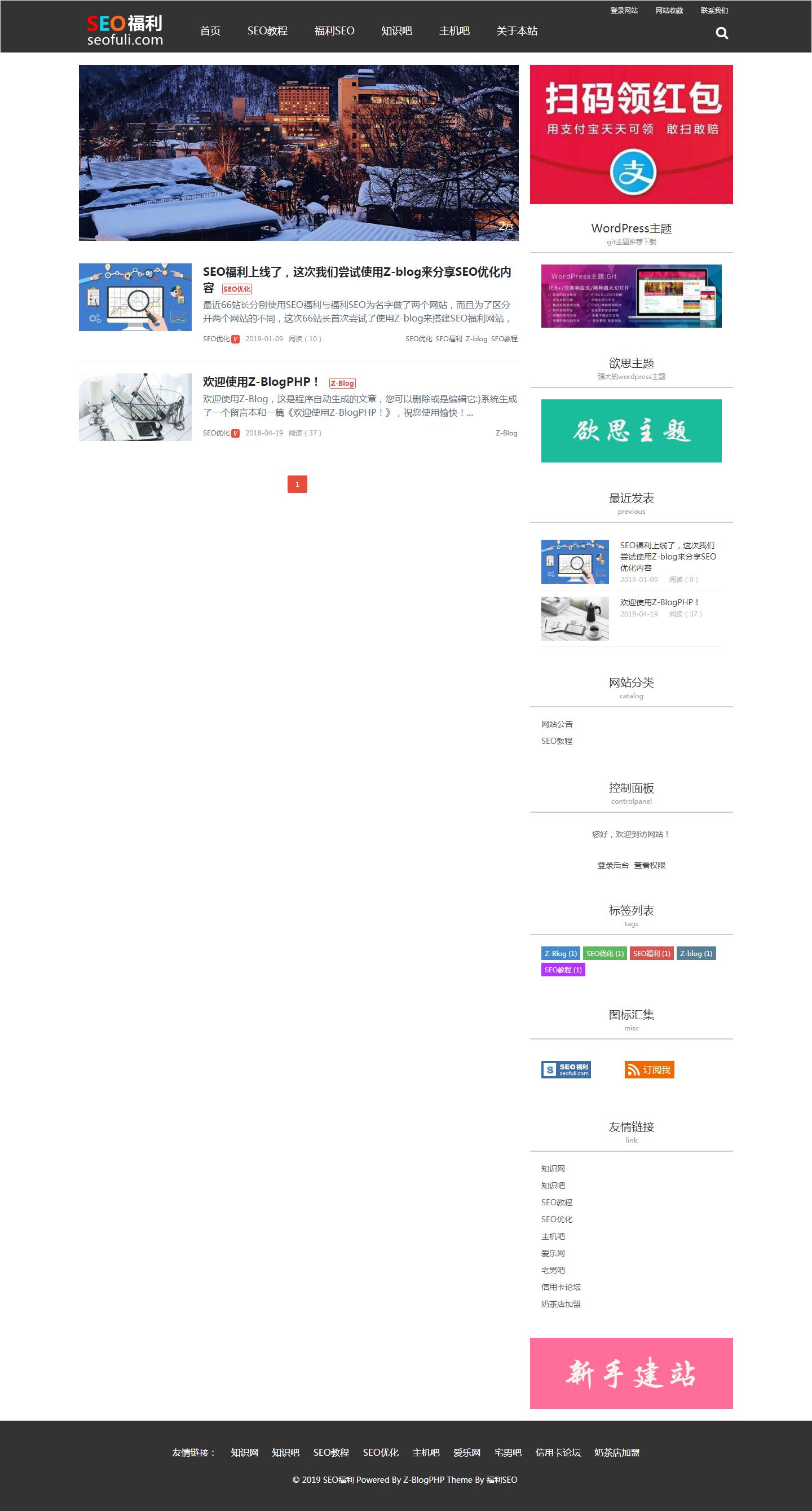 """6站长使用Z-Blog搭建了个SEO福利MIP网站"""""""