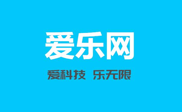 爱乐网:一个专注互联网科技资讯的网站
