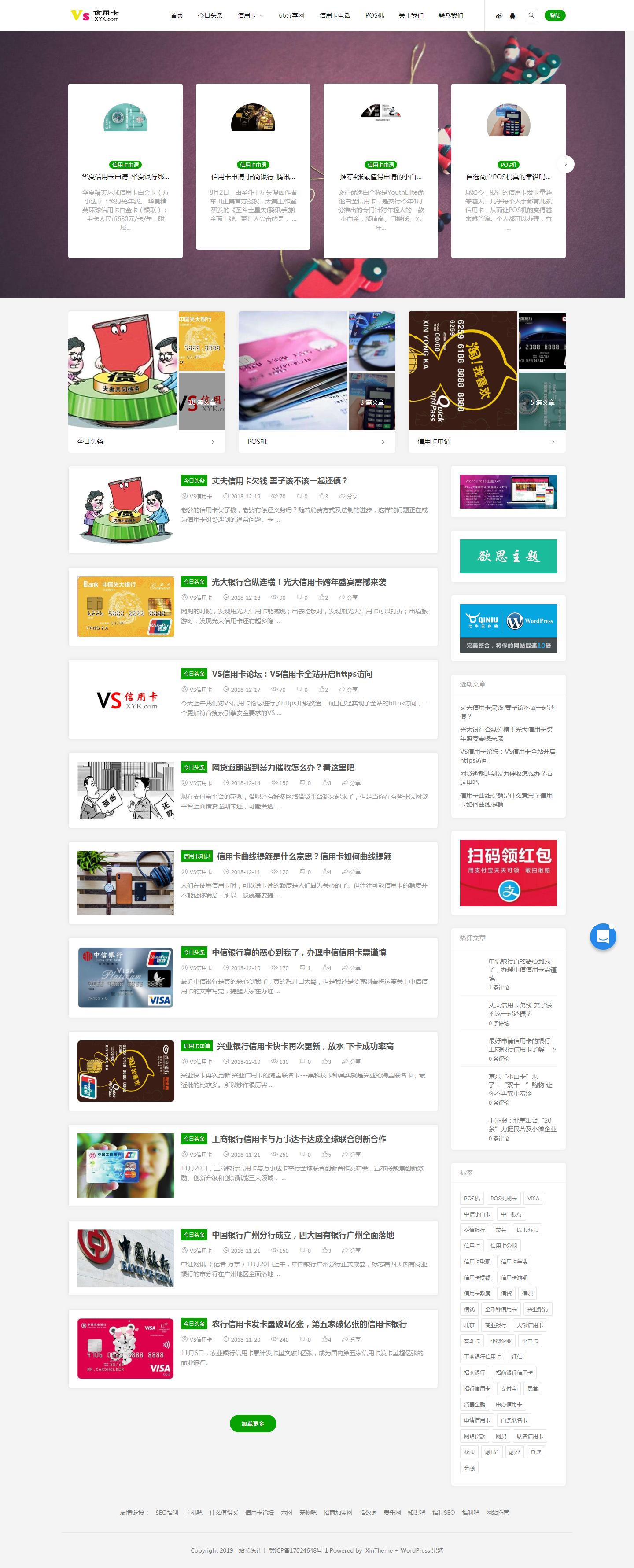 VS信用卡:一个专注信用卡知识分享的交流网站